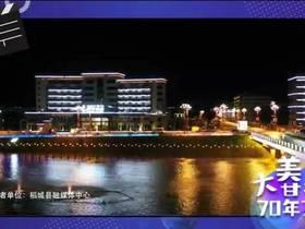 70年70秒⑦稻城县:从你的全世界路过