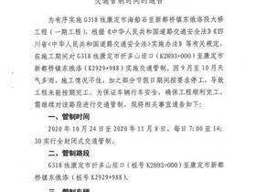 2020年10月24日至2020年11月8日,G318康定至新都桥段 因施工将实施交通管制