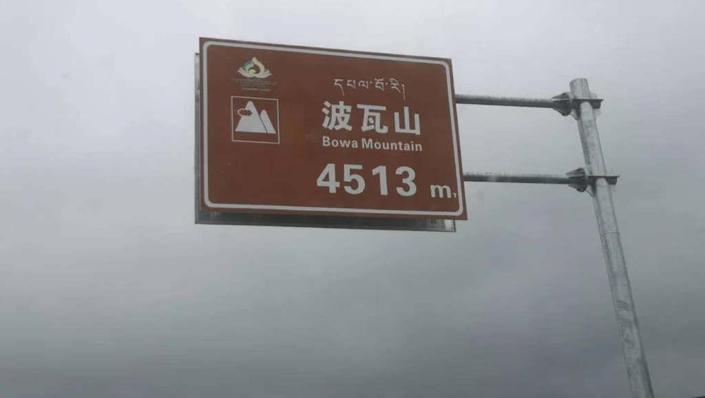 (2020年10月14日-25日稻城县波瓦山交通管制)关于G227线K1916+000至K1935+000处路面整治工程实施交通管制的公告
