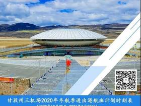 2020年10月25日起甘孜州稻城亚丁、康定、格萨尔三机场执行冬航季航班时刻公布