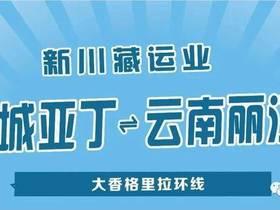 稻城亚丁直达云南丽江的客运专线开通啦!!!