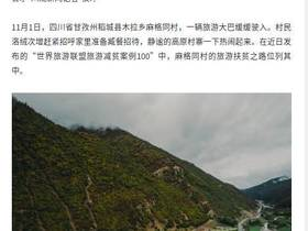 《四川日报》及其全媒体《川观新闻》连续多期宣传报道稻城县木拉乡麻格同村脱贫攻坚成效