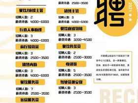 招贤纳士:稻城亚丁·洛克小镇·来麓岷山酒店