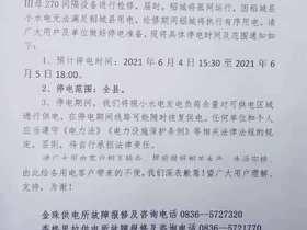 稻城全县停电通知:2021年6月4日-5日