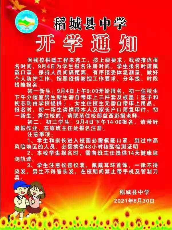 稻城县县城各学校2021年下学期开学通知